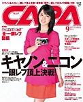 CAPA 9月号