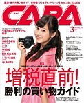 CAPA 3月号