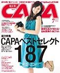 CAPA 7月号