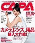 CAPA 2015年7月号