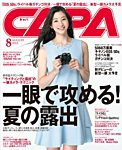 CAPA 2015年8月号