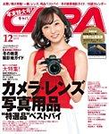 CAPA 2015年12月号
