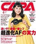 CAPA(キャパ) 2016年4月号