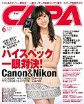 CAPA(キャパ) 2016年6月号