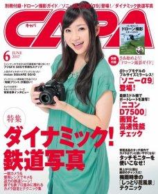 CAPA(キャパ) 2017年6月号