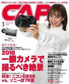 CAPA(キャパ) 2018年1月号
