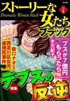 ストーリーな女たち ブラック デブスの反逆 Vol.4