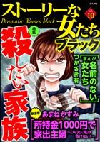 ストーリーな女たち ブラック 殺したい家族 Vol.10