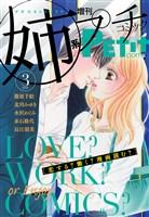 姉系Petit Comic 2015年3月号