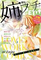 姉系Petit Comic 2018年9月号(2018年8月18日発売)