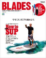 BLADES(ブレード) BLADES Vol.2