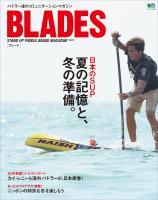 BLADES(ブレード) BLADES Vol.5