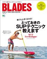 BLADES(ブレード) Vol.8