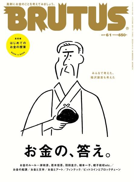 BRUTUS (ブルータス)  2017年 6月1日号 No.847