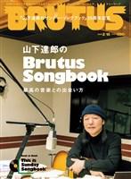 BRUTUS (ブルータス)  2018年 2月15日号 No.863