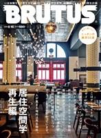 BRUTUS (ブルータス)  2018年 8月15日号 No.875