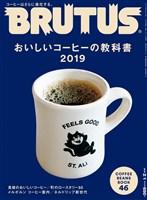 BRUTUS (ブルータス)  2019年 2月1日号 No.885