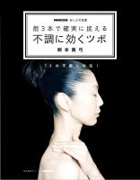 NHK出版 あしたの生活 指3本で確実に捉える 不調に効くツボ 2013年