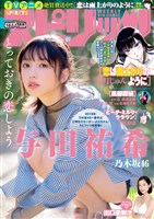 週刊ビッグコミックスピリッツ 2018年10号(2018年2月5日発売)