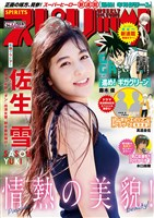 週刊ビッグコミックスピリッツ 2018年34号(2018年7月23日発売)