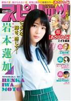 週刊ビッグコミックスピリッツ 2018年35号(2018年7月30日発売)