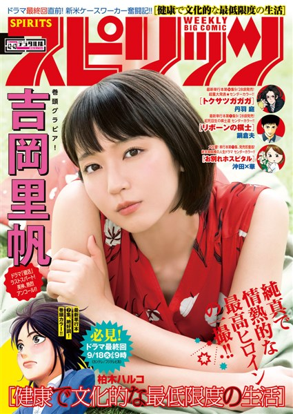 週刊ビッグコミックスピリッツ 2...