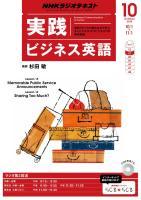 NHKラジオ 実践ビジネス英語 2014年10月号