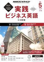 NHKラジオ 実践ビジネス英語 2015年5月号
