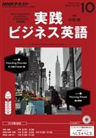 NHKラジオ 実践ビジネス英語  2016年10月号