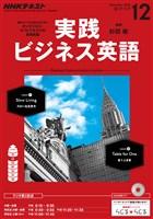 NHKラジオ 実践ビジネス英語  2016年12月号