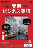 NHKラジオ 実践ビジネス英語  2017年2月号