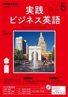 NHKラジオ 実践ビジネス英語  2017年5月号