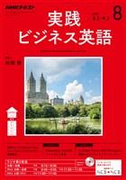 NHKラジオ 実践ビジネス英語  2017年8月号