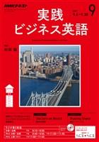NHKラジオ 実践ビジネス英語  2017年9月号
