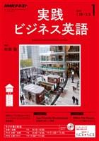 NHKラジオ 実践ビジネス英語  2018年1月号