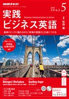 NHKラジオ 実践ビジネス英語  2018年5月号