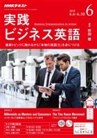 NHKラジオ 実践ビジネス英語  2018年6月号
