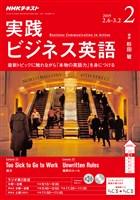 NHKラジオ 実践ビジネス英語  2019年2月号