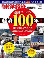 激動ニッポン経済100年 激動ニッポン経済100年