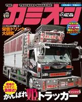 カミオン 2016年12月号 No.408