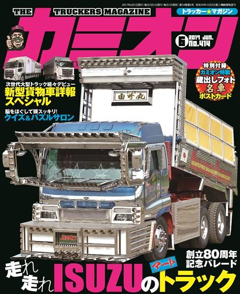 カミオン 2017年6月号 No.414