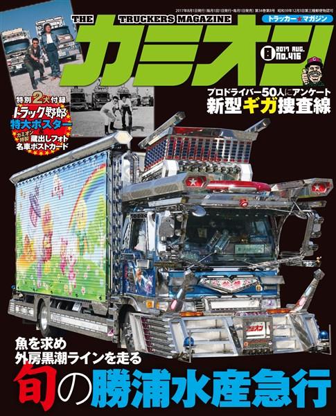カミオン 2017年8月号 No.416