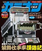 カミオン 2017年9月号 No.417