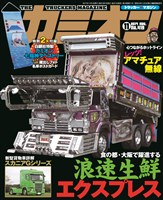 カミオン 2017年11月号 No.419