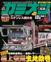 カミオン 2017年12月号 No.420