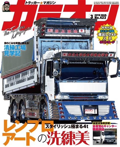 カミオン 2018年 3月号 No.423