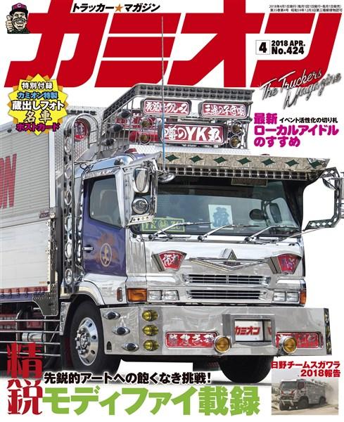 カミオン 2018年 4月号 No.424