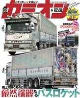 カミオン 2018年 6月号 No.426