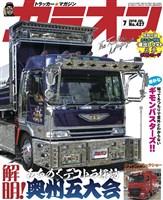 カミオン 2018年 7月号 No.427