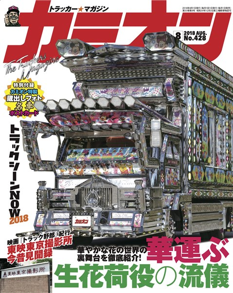 カミオン 2018年 8月号 No.428